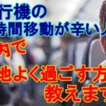 飛行機の長時間移動が辛い人へ!機内で心地よく過ごす方法とは?