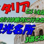 イタリアの観光名所!!ここだけは絶対行くべき!!オススメ3選とは??