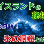 アイスランド観光!!青の神秘「氷の洞窟」を見られるのは運次第??