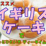 美味すぎてリピーターになっちゃう!?大人気のイギリスケーキ4選!!