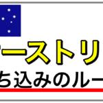オーストラリアに入国する際に持ち込み禁止のものは?申告方法は?