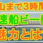 釜山まで3時間?!高速船ビートルに乗って行く韓国旅行の魅力とは?