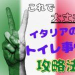 日本人はビックリ?!驚きのイタリア・トイレ事情の内容とは?!
