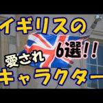 イギリスの大人気キャラクター6選!!世界中で愛される魅力は何?