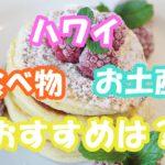 ハワイのおすすめお土産(食べ物編)どれが有名でどれが美味しいの?