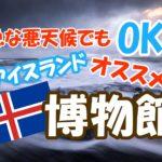 急な悪天候なら博物館へ !屋内でも楽しめるアイスランド観光とは?