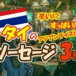 タイに行ったら食べたい!アジアンテイストなソーセージ3種とは!?