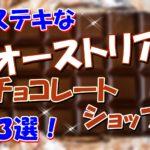 パッケージや店内も超素敵!オーストリアのチョコレートショップ3選!