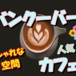 【コーヒー好き必見】バンクーバーにあるお洒落なカフェ4選はどこ?