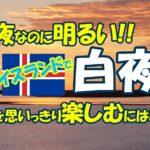 夜なのに明るい!!アイスランド観光で白夜を存分に楽しむには!?