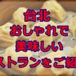 台北のレストランはおしゃれで美味しい‼オススメ5選とその理由とは?